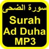 Quran Chapter 93 Surah Ad Duha in Urdu Translation only
