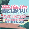 Steven Universe - 愛像你 (台湾中文,殘缺) / Love Like You (Taiwanese Chinese, Incomplete)