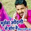 muhawa odni se bandh ke bhojpuri remix song DJ GUDDU Kumar sabalpur Patna city phone number 9060849364.mp3