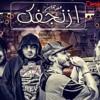 مهرجان ازنجفك   غناء علاء فيفتي و بلية الكرنك   توزيع عمرو حاحا و حتحوت - من البوم تحت الارض 2017