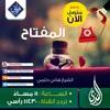 Download المفتاح - ح23 - متصل الآن - الشيخ هاني حلمي Mp3