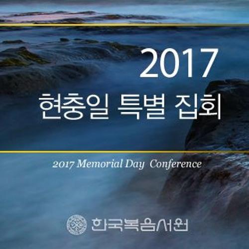 2017 국제현충일 3 - 5