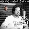 Download اغنية بت يا حلوة اسماعيل الليثي - ايتن عامر توزيع حمو مزيكا 2017 Mp3