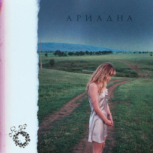 Kedr Livanskiy - Ariadna  [2MR-029]