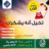 Download تخيل أنه يشكرك - ح24 - متصل الآن - الشيخ هاني حلمي Mp3
