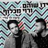 דיג'יי עידו שוהם ורוי מכלוף - סיפרו לך עליי (הקליפ הרשמי) | DJ Ido Shoam & Roy Machluf