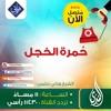 Download حمرة الخجل - ح25 - متصل الآن - الشيخ هاني حلمي Mp3