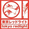 Dj Set @ Wilde Renate (Tokyo Red Light District 17/06/2017)