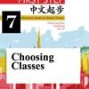 Lesson 7 - Choosing Classes (Vocabulary)