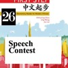 Speech Contest (Vocabulary)