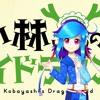Aozora No Rhapsody (Miss Kobayashi's Dragon Maid OP) Dj