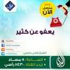 Download يعفو عن كثير - ح26 - متصل الآن - الشيخ هاني حلمي Mp3