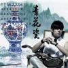 周杰伦 Jay Chou - 青花瓷 Blue and White Porcelain (Cover)