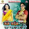 Kab Aiba Tu Raja Ji, Singer - Sonu Khiladi ,Jai Ganesh Music Bhojpuri