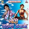 Gori Lahanga Utha ke, Singer - Vimal Tanha,LokGeet 2017,Jai Ganesh Music Bhojpuri