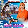 Juliya Bhola Jaisan Adbhangi Bhatar Mangeli ,Singer -Sanjay Sadhhu Yadav ,Jai Ganesh Music Bhojpuri