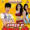 Man Badhal ba Devra ke, Singer - Pramod Diwana Yada,Jai Ganesh Music Bhojpuri