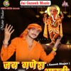 Jai Ganesh Arti, Singer - Mahirl Yadav,Ganesh Arti,Jai Ganesh Music Bhojpuri