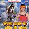 Sevka Lail Bhang ke Gola, Singer - Mahir Yadav,Bolbam,Jai Ganesh Music Bhojpuri