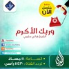 Download وربك الأكرم - ح27 - متصل الآن - الشيخ هاني حلمي Mp3