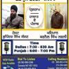Bhupinder Singh Naal Karnail Singh Lovely, Visha, Yoga Diwas Ja Gatka Diwas