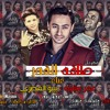 Download 2017 مهرجان مسلسل طاقه القدر غناء بيبو المصري وعمر سفينه  توزيع ميسي Mp3