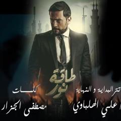 أغنية سر القبول تتر نهاية مسلسل طاقة نور كلمات مصطفى الجزار / غناء علي الهلباوي