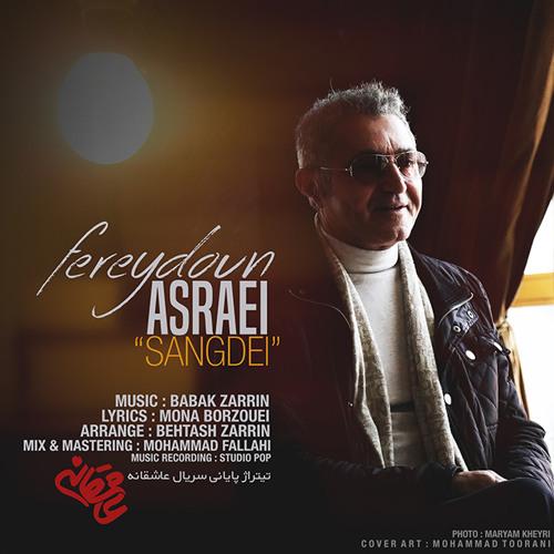 Fereydoun Asraei - Sangdel فریدون آسرایی - سنگدل