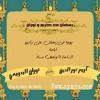 Download الحلقة الاخيرة من مسلسل رمضان مع كريم ونوران Mp3