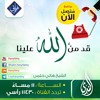 Download قد من الله علينا - ح28 - متصل الآن - الشيخ هاني حلمي Mp3
