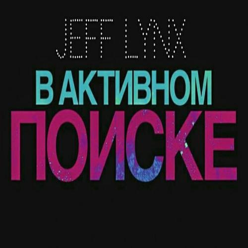 Jeff Lynx- В Активном Поиске
