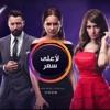 Download ملعون ابو الناس العزاز - تتر مسلسل لأعلي سعر - covered by AMIRA Mp3