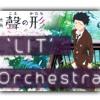 Lit (Koe no Katachi OST) [Orchestral Cover]