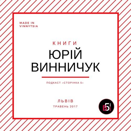 Серія книг «Юрій Винничук рекомендує»