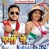 Garmi me Darmi cool, Singer - Amit Yadav ,Jai Ganesh Music Bhojpuri