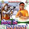 Bhola ke Darshanawa, Singer - Roshan Agrahari ,Jai Ganesh Music Bhojpuri