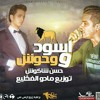 Download موال اسود و وحوش _ مايستهلوش _ _ غناء حسن شاكوش _.mp3 Mp3