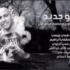 سلطان العماني ومصطفى ابراهيم   ماكو جديد 2018