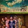 Download مهرجان حمباكوشي   غناء علاء فيفتي Mp3