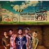 Download مهرجان شريط الدنيا علاء فيفتي توزيع عمرو حاحا و حتحوت البوم تحت الارض Mp3