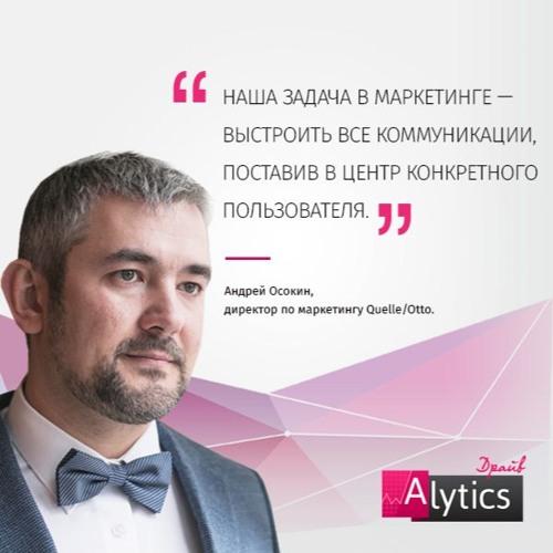 Тотальная слежка в ecommerce. Андрей Осокин, Quelle/Otto