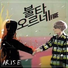 『AR_ISE』Fire