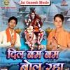 Dil Bam Bam Bol Raha,Singer - Mohit Kumar, Monu Danger,Jai Ganesh Music Company