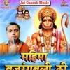 Vashudha Ke Raja Hnumat ,Singer-Girish Pandey,Jai Ganesh Music Company
