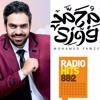 Download my jingle(promo)to radio hits 88.2 (العيد2017)mohamed fawzy Mp3