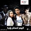 Download اغنيه البنات اخر استعباط غناء دانيال امريكي - حسام سليم - من البوم انعدام رايه 2018 Mp3