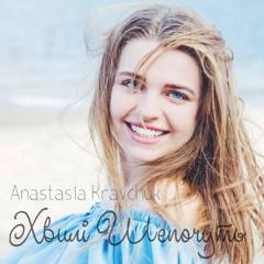 Anastasia Kravchuk - Хвилі Шепочуть