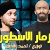 Download مزمار الاسطوره عبسلام 2018  شغل العيد توزيع درامز احمد رشدى Mp3