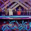 Download مامون سوار الدهب غلطتك اغاني واغاني 2017 حلقة العيد.mp3 Mp3