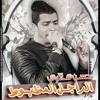 Download اغنية الراجل المظبوط حسن شاكوش كلمات عصام حجاج الحان تامر حجاج توزيع اشرف البرنس Mp3